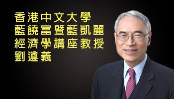 Prof. Lawrence Lau
